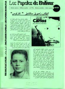 Los Papeles de Bolivar con la edición árabe de la biografía de Ilich Ramirez